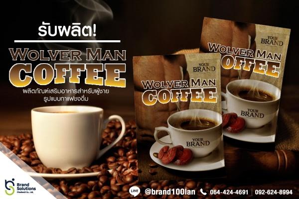 รับผลิตกาแฟบำรุงสุขภาพ ผู้ชาย เสริมสมรรถภาพทางเพศชาย