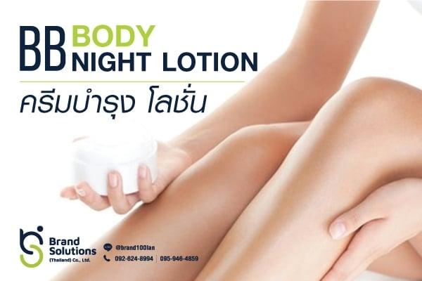 BB-BODY-NIGHT-LOTION