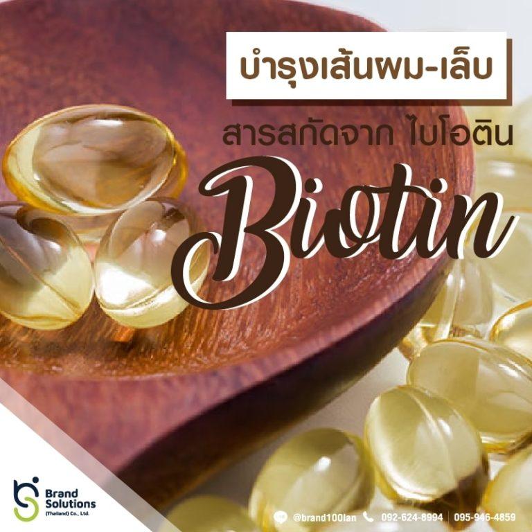สารสกัดจาก ไบโอติน (Biotin)