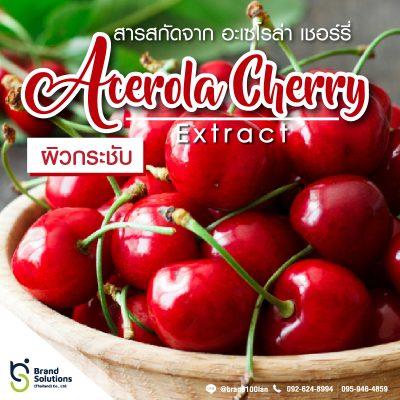 สารสกัดจาก อะเซโรล่า เชอร์รี่ (Acerola Cherry Extract)