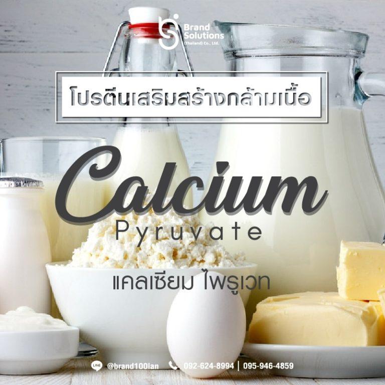 แคลเซียม ไพรูเวท (Calcium pyruvate)