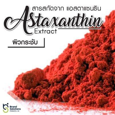 สารสกัดจาก แอสตาแซนธิน (Astaxanthin Extract)
