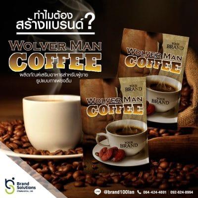 สร้างแบรนด์กาแฟสำหรับผู้ชาย รับผลิตกาแฟชงดื่ม