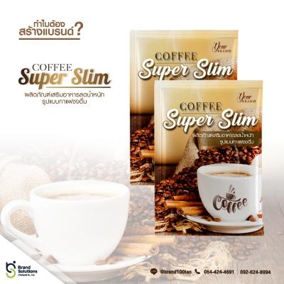 กาแฟลดน้ำหนัก อาหารเสริมกาแฟชงดื่ม