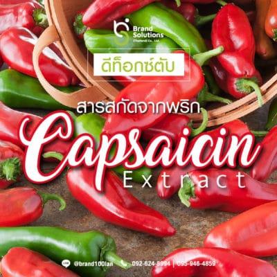 สูตรสารสกัดจากพริก Capsaicin Extract