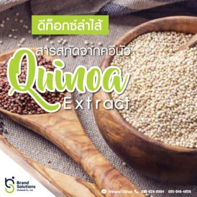 สูตรสารสกัดจากควินัว Quinoa Extract