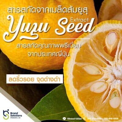 สูตรสารสกัดจากเมล็ดส้มยูสุ Yusu Seed Extract