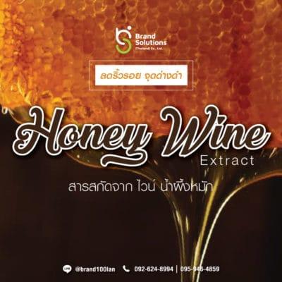 สูตรสารสกัดจากไวน์ น้ำผึ้งหมัก Honey Wine Extract