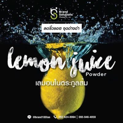 สูตรสารสกัดจากเลมอนในตระกูลส้ม Lemon Juice Power
