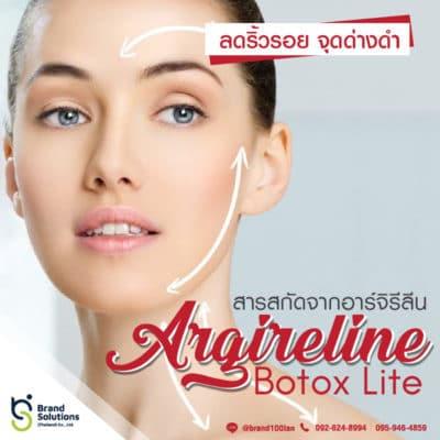 สูตรสารสกัดจากอาร์จิรีลีน Argireline Botox Lite