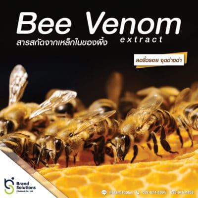 สูตรสารสกัดโปรตีนจากผึ้ง Bee Venom Extract