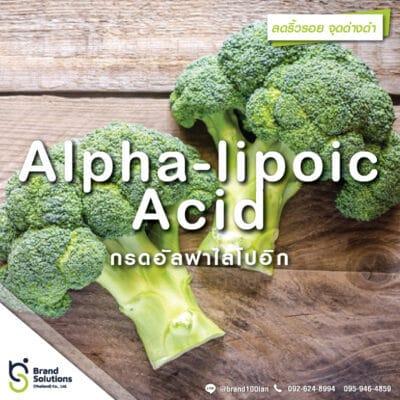 สูตรสารสกัดจากกรดอัลฟาไลโปอิก Alpha-lipoic Acid