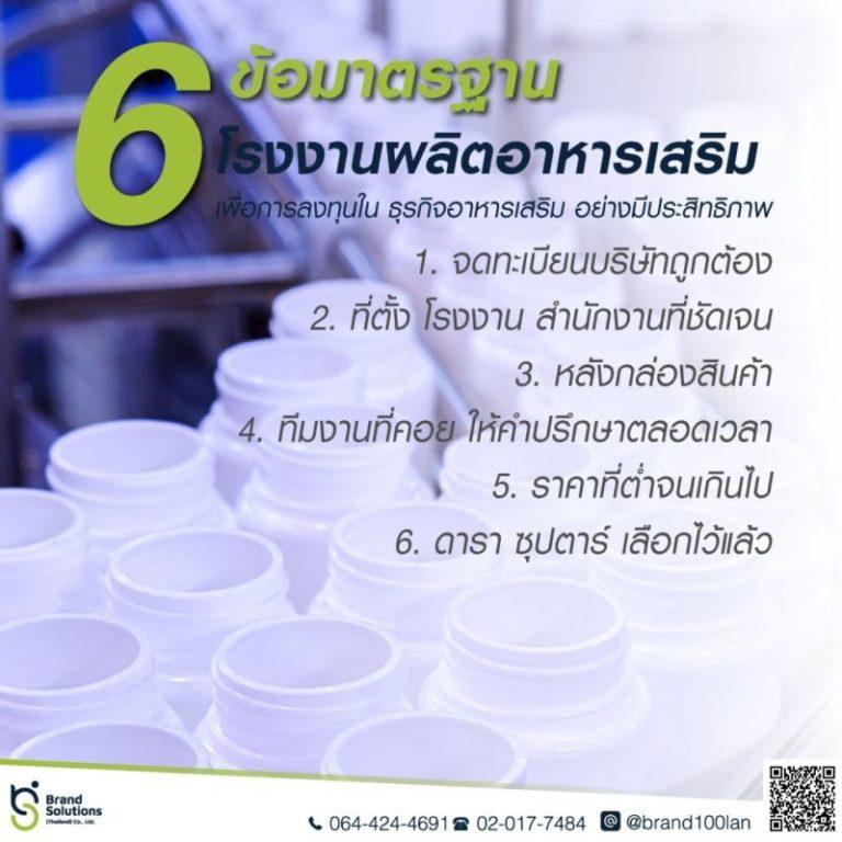 6 ข้อ มาตรฐานโรงงานผลิตอาหารเสริม