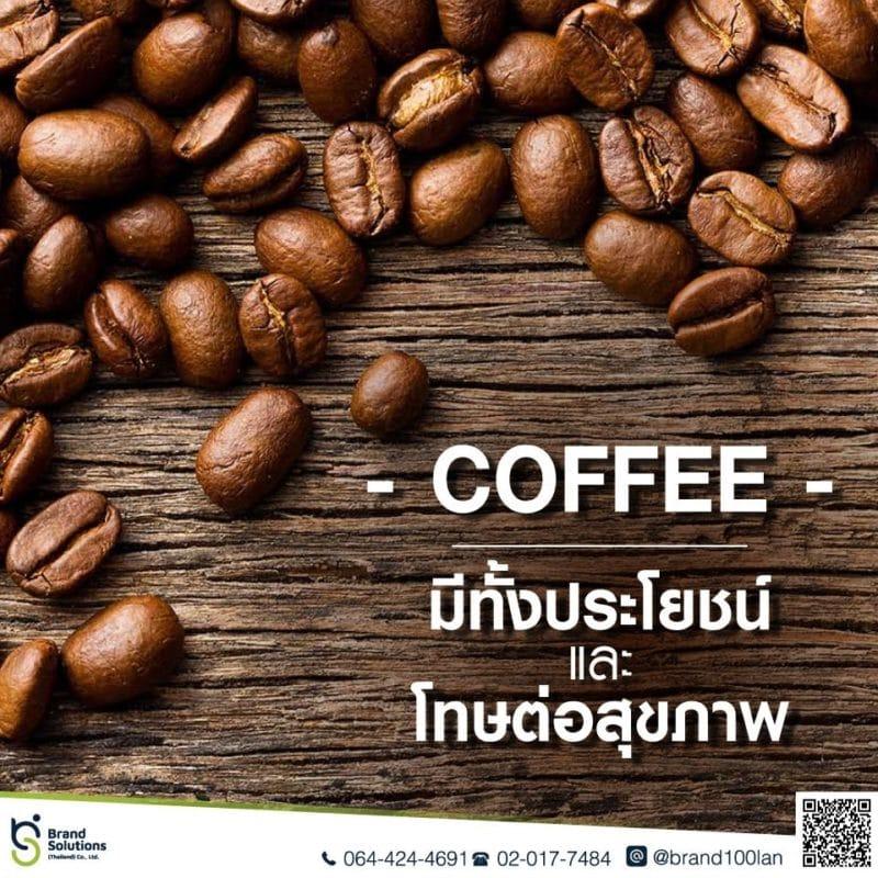 กาแฟ มีทั้งประโยชน์และโทษต่อสุขภาพ