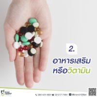 2.อาหารเสริมหรือวิตามิน