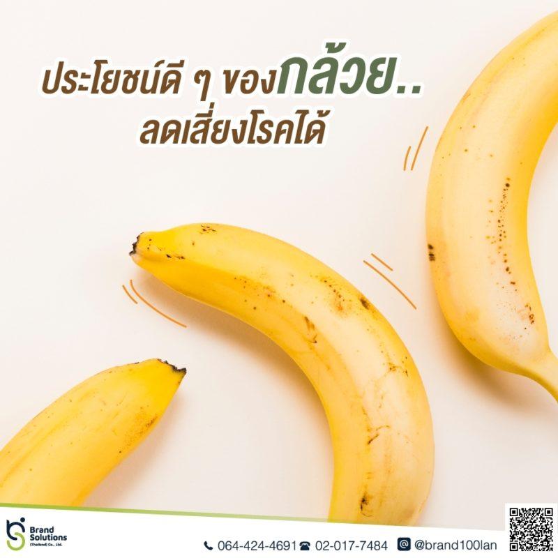ประโยชน์ดี ๆ ของกล้วย ลดเสี่ยงโรคได้