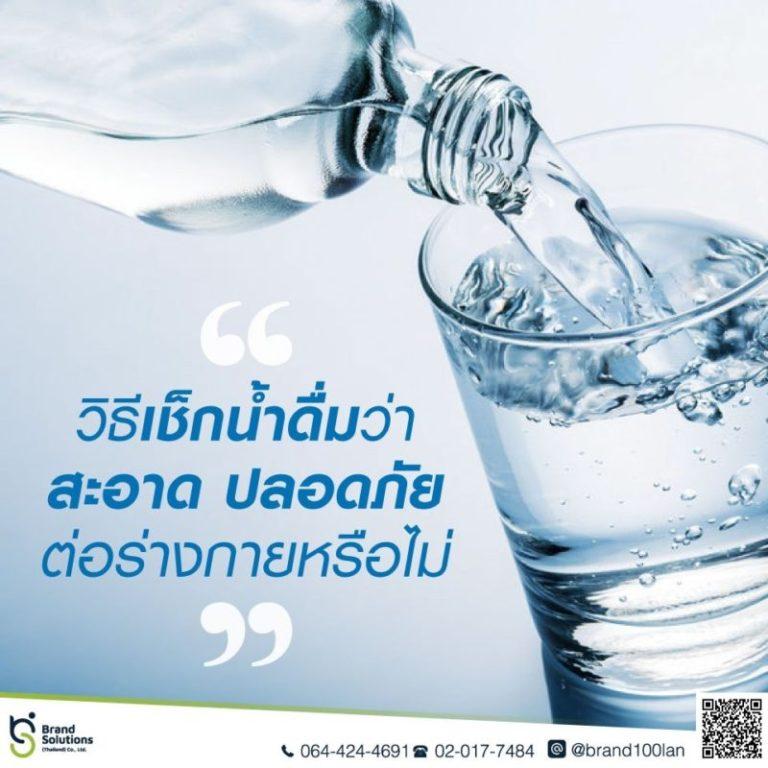 วิธีเช็กน้ำดื่มว่าสะอาด ปลอดภัยต่อร่างกายหรือไม่