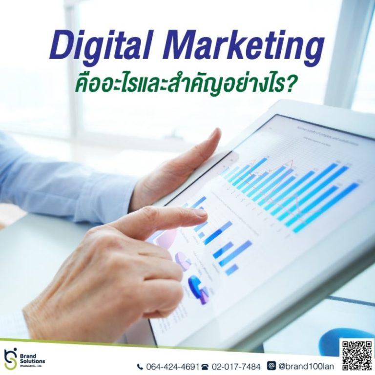 Digital Marketing คืออะไรและสำคัญอย่างไร?