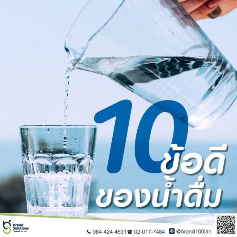 10 ประโยชน์ของน้ำดื่ม