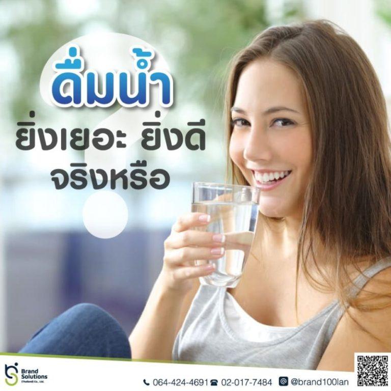ดื่มน้ำ ยิ่งเยอะ ยิ่งดีจริงหรือ