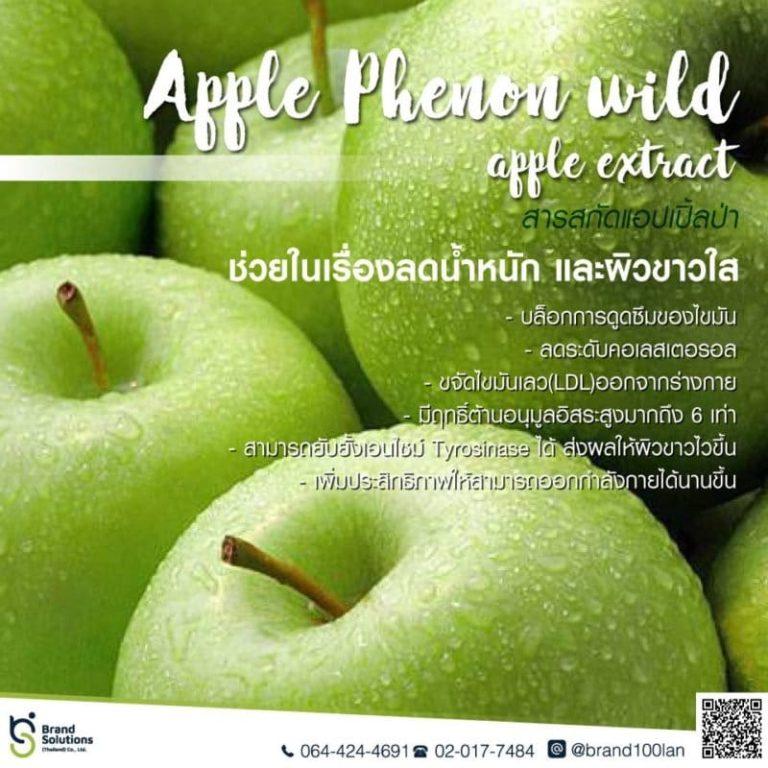 ApplePhenon wild apple extract สารสกัดแอปเปิ้ลป่า