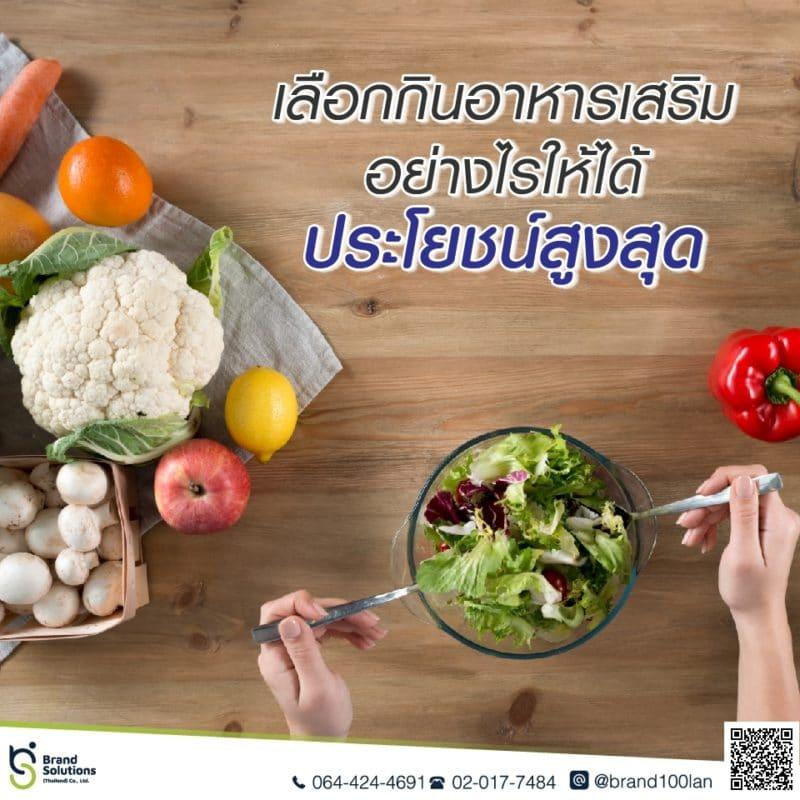 เลือกกินอาหารเสริมอย่างไร ให้ได้ประโยชน์สูงสุด