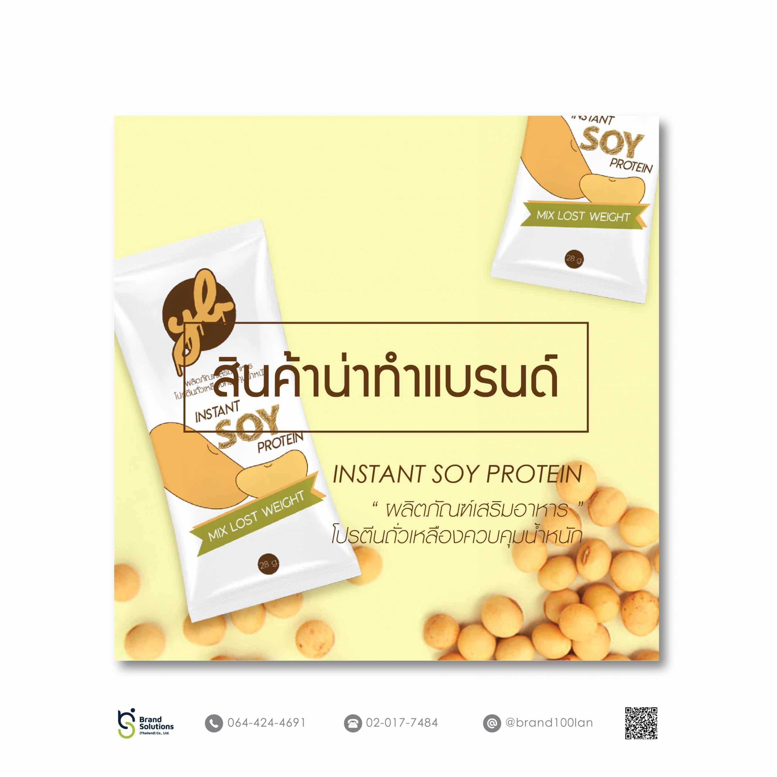 ผลิตภัณฑ์เสริมอาหาร โปรตีนถั่วเหลืองควบคุมน้ำหนัก
