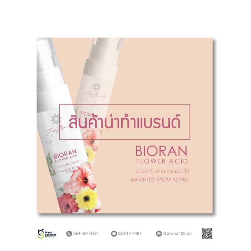 รับผลิตสเปรย์น้ำแร่ สูตร BIORAN FLOWER ACID สารสกัดจากดอกไม้ AHA จากดอกไม้