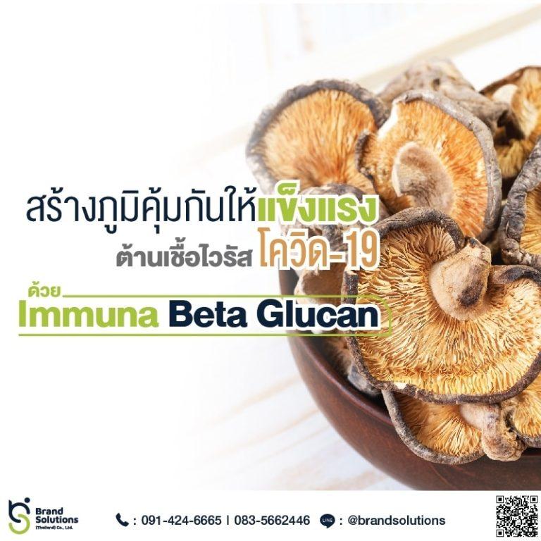 สร้างภูมิคุ้มกันให้แข็งแรงต้านเชื้อไวรัสโควิด 19 ด้วย Immuna Beta Glucan
