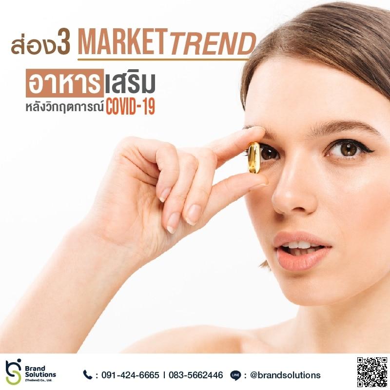 Market trend อาหารเสริม กลุ่มเป้าหมายอาหารเสริม